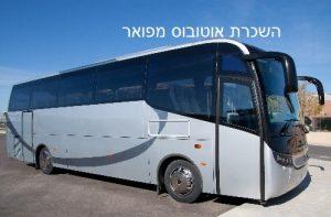 השכרת אוטובוס מפואר