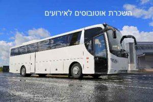 השכרת אוטובוסים לאירועים